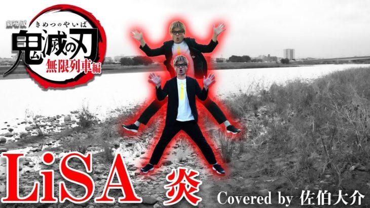【鬼滅の刃】炎 / LiSA Covered by 佐伯大介【歌詞】