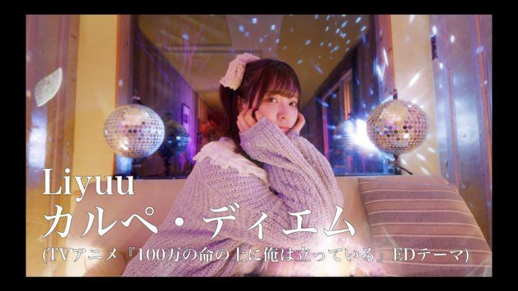 Liyuu – カルペ・ディエム(TVアニメ「100万の命の上に俺は立っている」」EDテーマ)