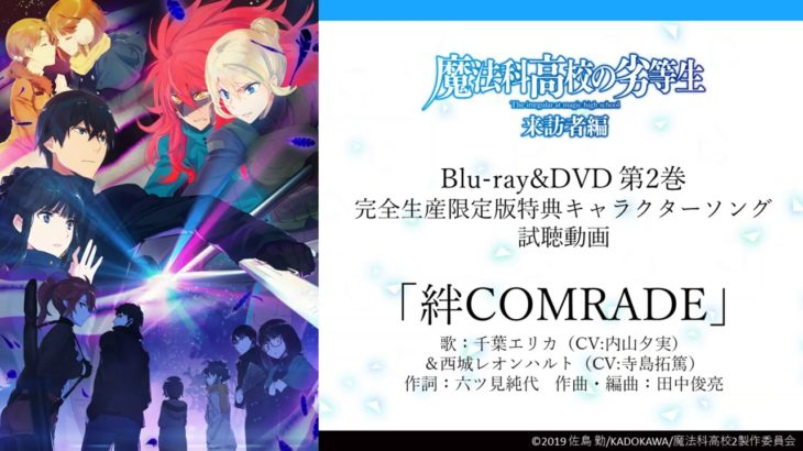 TVアニメ「魔法科高校の劣等生 来訪者編」キャラクターソング「絆COMRADE」視聴動画