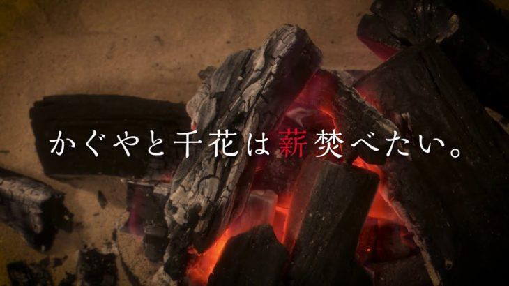 TVアニメ『かぐや様は告らせたい?~天才たちの恋愛頭脳戦~』アニメイト・ゲーマーズ特典Blu-ray「かぐやと千花は薪焚べたい」PV