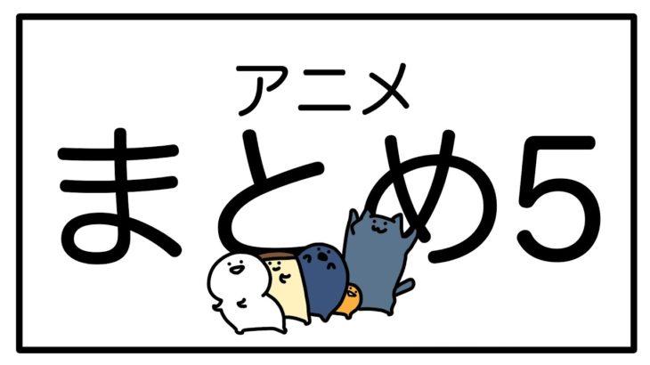 お文具のアニメ 第5期