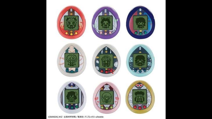 ✅  携帯型育成玩具 「たまごっち」シリーズと人気アニメ「鬼滅の刃(きめつのやいば)」がコラボした「きめつたまごっち」(バンダイ)で、鬼殺隊の柱をイメージした新バージョンが発売されることが明らかになっ