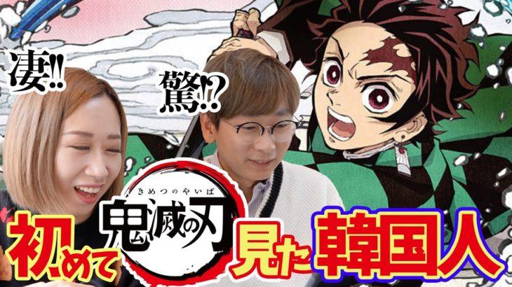 日本のアニメはやっぱり凄かった│鬼滅の刃を初めて見た韓国人の反応
