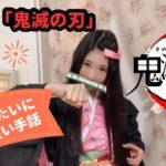 アニメ「鬼滅の刃」手話めちゃカッコイイ件!!(スロー/反転/解説付) #萌え手話 006