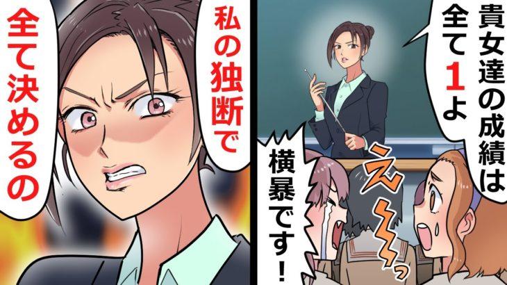 【アニメ】「私の独断で、成績はオール1よ」気に入らない生徒の成績を全て最低にする悪質な教師の末路