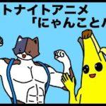 フォートナイトアニメ「にゃんことバナナ」第1話「ディオでビクロイ目指そう」
