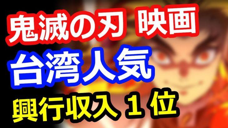 【台湾の反応】日本アニメ・鬼滅の刃の映画、台湾でも興行収入1位…海外の反応。公開はいつとの声