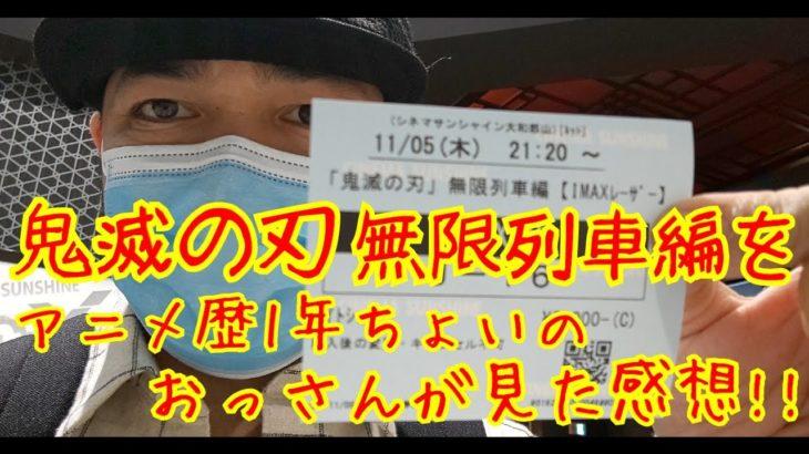 劇場版鬼滅の刃~無限列車編~をアニメ歴1年ちょいのおっさんが見た感想(※ネタバレあり) Demon Slayer Kimetsu no Yaiba The Movie review