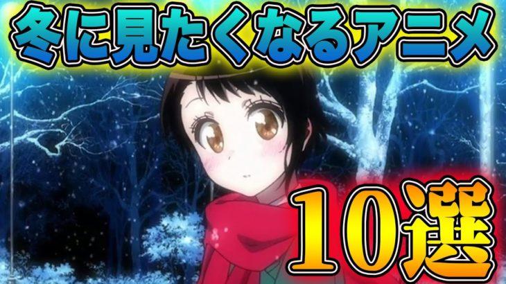 個人的冬に見たくなるアニメ10作品紹介します!冬休みに一気に見れる!