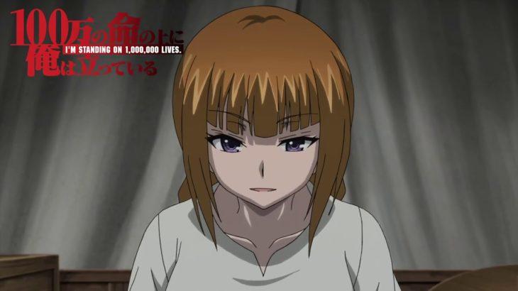 アニメ『100万の命の上に俺は立っている』第7話予告