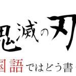 【日本アニメの中国語タイトル10問】鬼滅の刃は台湾中国語でどう書くの? 沖縄人の台湾生活 2020 11月 Vlog VLLO編集