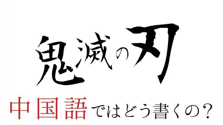 【日本アニメの中国語タイトル10問】鬼滅の刃は台湾中国語でどう書くの?|沖縄人の台湾生活|2020|11月|Vlog|VLLO編集