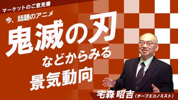 「今、話題のアニメ『鬼滅の刃』などからみる景気動向」マーケットのご意見番(11/11)