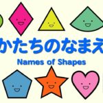 【かたちのなまえ】12種類の形を学ぶ知育アニメ・クイズ形式【赤ちゃん・子供向け】Name of Shapes