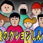 【アニメ】15年後のクレヨンしんちゃん(続編)wwwwwwwwwwwwww
