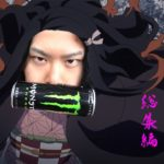 【鬼滅の刃】禰豆子総集編アニメ1話~5話【きめつのやいば】【Demon Slayer】