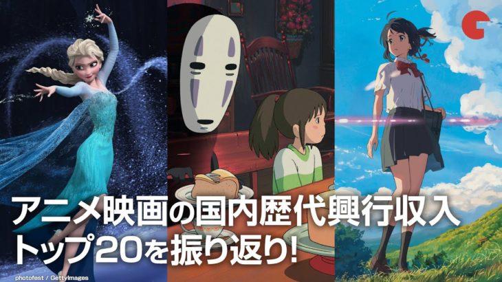 劇場版「鬼滅の刃」は現在何位?アニメ映画の国内歴代興行収入トップ20を振り返り!