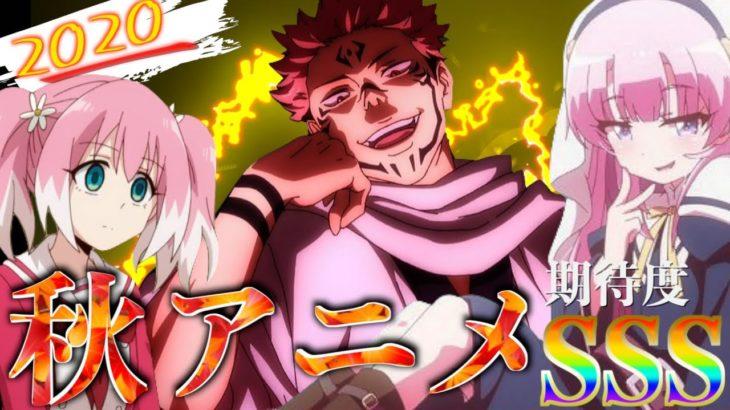 【神回】これから覇権を握る2020年秋アニメを発表します!!【アニメ】【呪術廻戦】