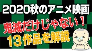 【鬼滅の刃】だけじゃない!【2020秋のアニメ映画】みどころ紹介