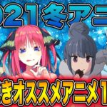 【2021冬アニメ】個人的見るべきオススメアニメを15作品紹介します!