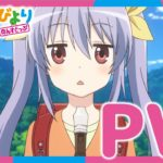 【2021年1月放送】TVアニメ「のんのんびより のんすとっぷ」PV