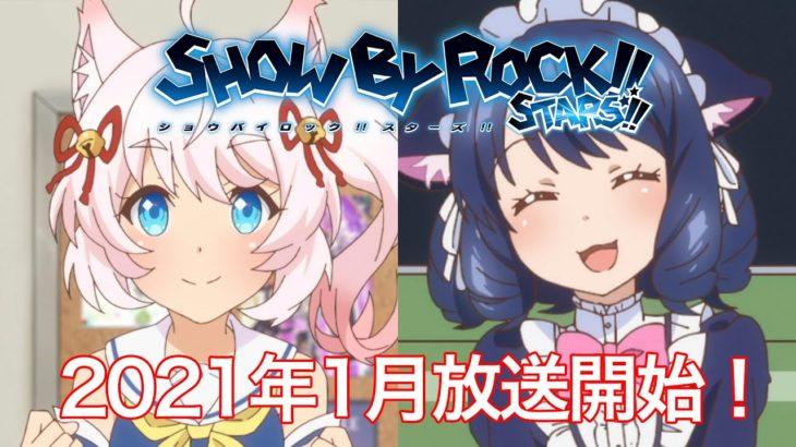 【21年1月新番】TVアニメ「SHOW BY ROCK!!STARS!!」本編PV