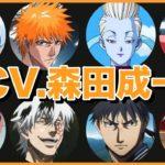 森田成一が演じたアニメキャラ24選【聞き比べ可能】CharacterVoice:MoritaMasakazu
