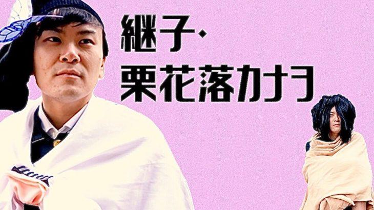 【鬼滅の刃】アニメ25話「継子・栗花落カナヲ」を再現してみた【きめつのやいば】【Demon Slayer】