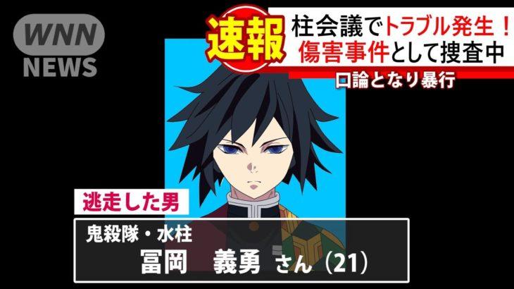 #26 【鬼滅の刃】 冨岡さんがニュースで報道されたと話題に! Demon Slayer Kimetsu no Yaiba