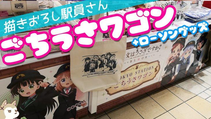 アニメ3期放送記念!東京キャラクターストリートごちうさワゴンショップ&ローソン限定グッズ開けてみた