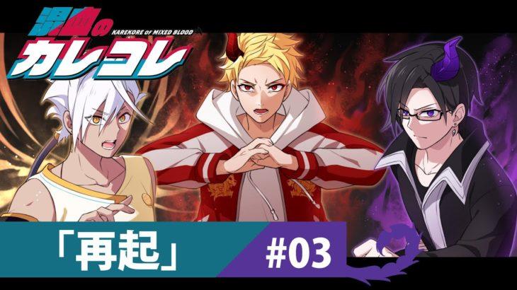 【サブストーリー】第3話「再起」【アニメ】【漫画】