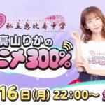 【ゲスト・エビ中小林歌穂さん】『真山りかのアニメ300%』 生放送!
