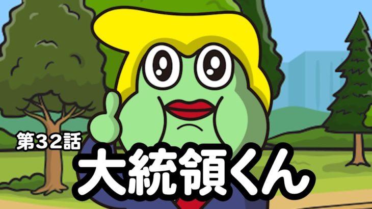 第32話「大統領くん」オシャレになりたい!ピーナッツくん【ショートアニメ】
