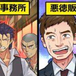 【アニメ】3万の商品を20万で売りつける悪徳販売員が893の事務所に営業に来た結果