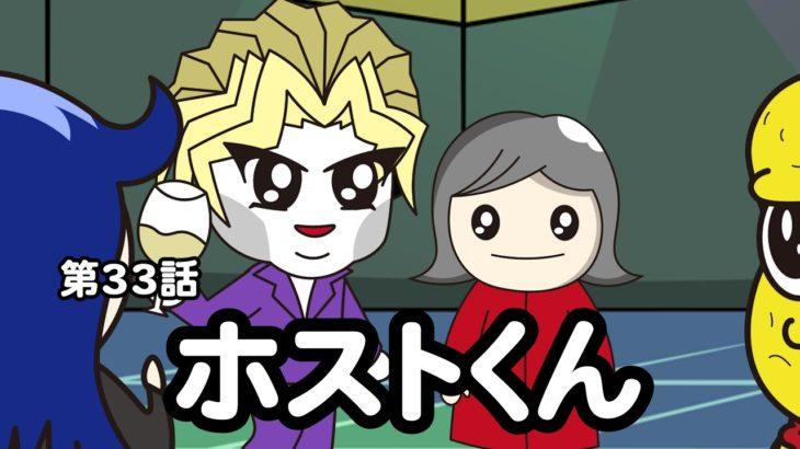 第33話「ホストくん」オシャレになりたい!ピーナッツくん【ショートアニメ】