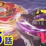 【ベイブレードバースト スパーキング アニメ】逆襲のルシファージエンド!! 35話