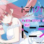 第3回:TVアニメ『トニカクカワイイ』司と星空のカワイイ&尊い新婚ラジオ略してトニラジ!