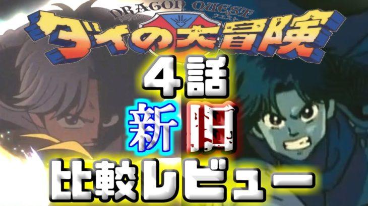 【ダイの大冒険4話】新旧アニメ比較レビュー【感想動画】