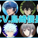 島崎信長が演じたアニメキャラ41選【聞き比べ可能】CharacterVoice:ShimazakiNobunaga