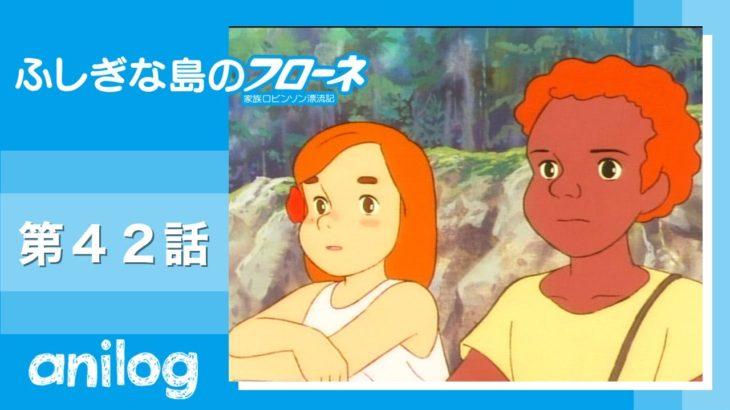 ふしぎな島のフローネ 第42話「恐ろしい地震」【公式アニメch アニメログ】