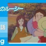 南の虹のルーシー 第44話「リトル!リトル!」【公式アニメch アニメログ】