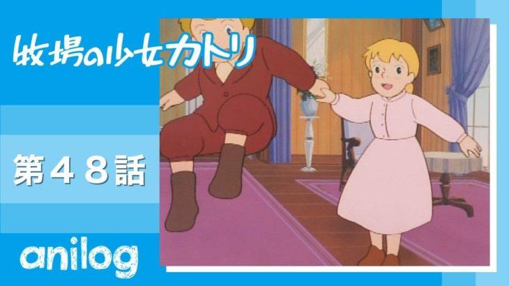 牧場の少女カトリ 第48話「ああ入学」【公式アニメch アニメログ】