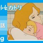 牧場の少女カトリ 第49話「おかあさんの帰国」【公式アニメch アニメログ】