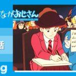 私のあしながおじさん 第4話「てんやわんやの入学式」【公式アニメch アニメログ】