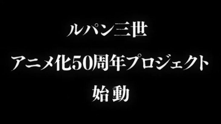 『ルパン三世』 <アニメ化50周年> プロジェクト始動!!
