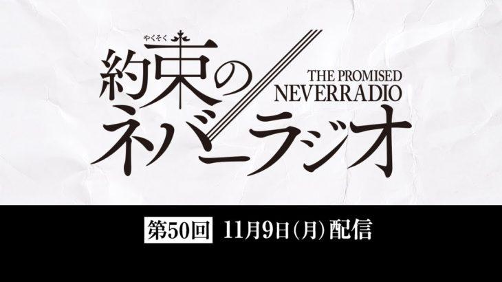 第50回「約束のネバーラジオ」11月9日配信