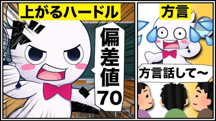 【アニメ】転校生にありがちなこと5選【TikTok】【なろ屋】(再up)