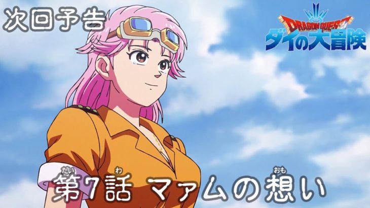 アニメ「ドラゴンクエスト ダイの大冒険」 第7話予告 「マァムの想い」