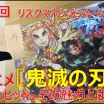 リスクマネジメント・ジャーナル 第73回 アニメ『鬼滅の刃』が大ヒット、その魅力とは?