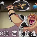 アニメ「ドラゴンクエスト ダイの大冒険」 第8話予告 「百獣総進撃」